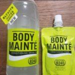 これはすごいぞ‼植物由来の最強乳酸菌~BODY MAINTE~【徹底的調査】大塚製薬 スポーツ飲料 栄養食